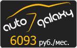 Автосалон AutoGALAXY