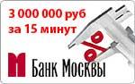 Кредит Банк Москвы